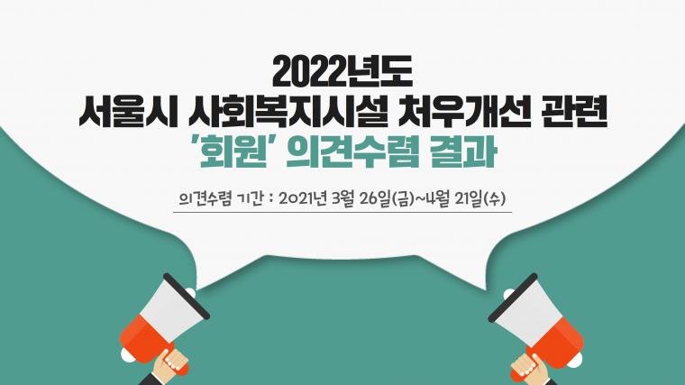 2022년도 서울시 사회복지시설 처우개선 요구안 의견수렴 결과보고.png