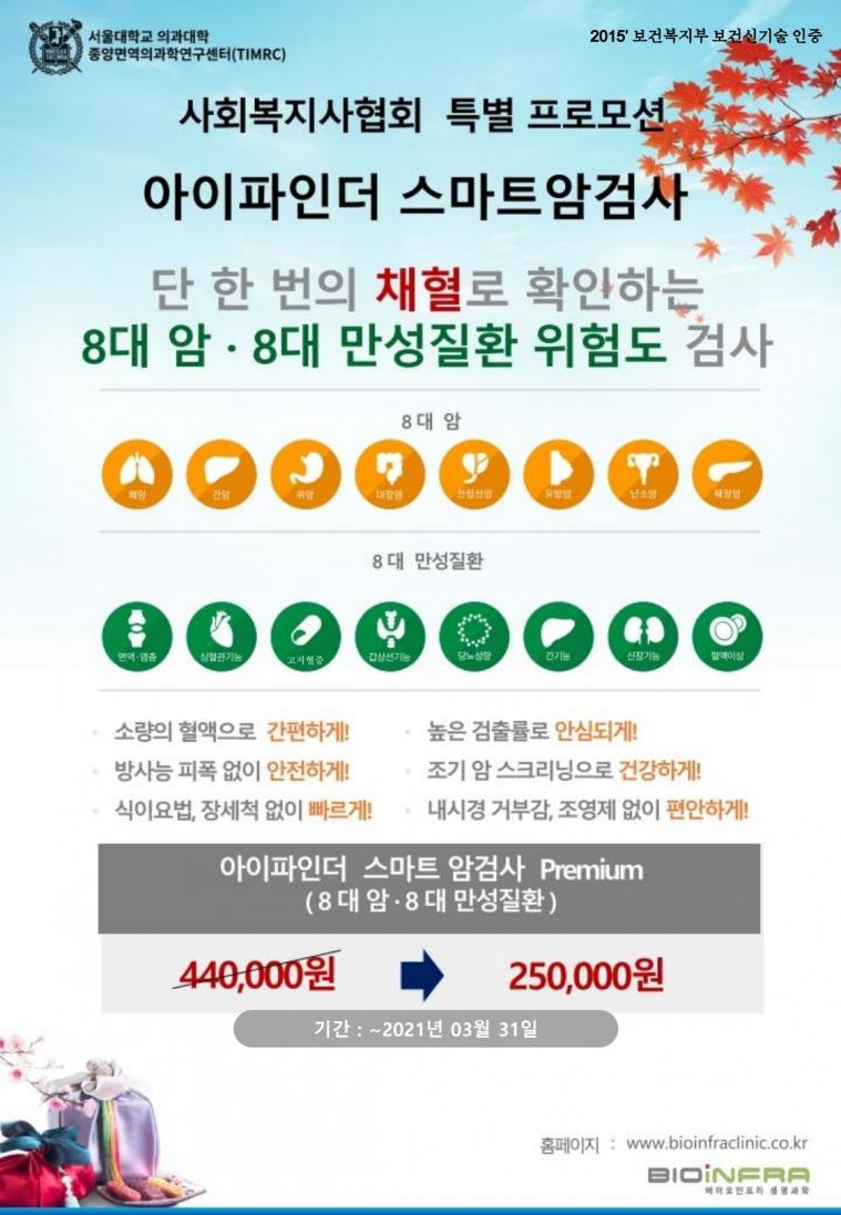 제안서_사회복지사협회(명이씨앤씨)2021.pdf_page_1.jpg