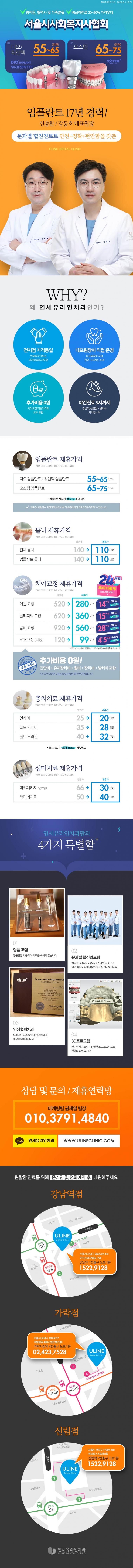 연세유라인치과 제휴 내용(2020.03.03).jpg
