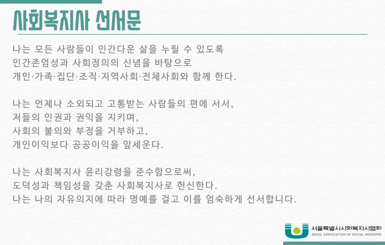 홈페이지 수정_양종철(선서문).png
