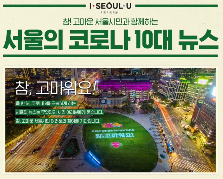 서울시청 공지.png
