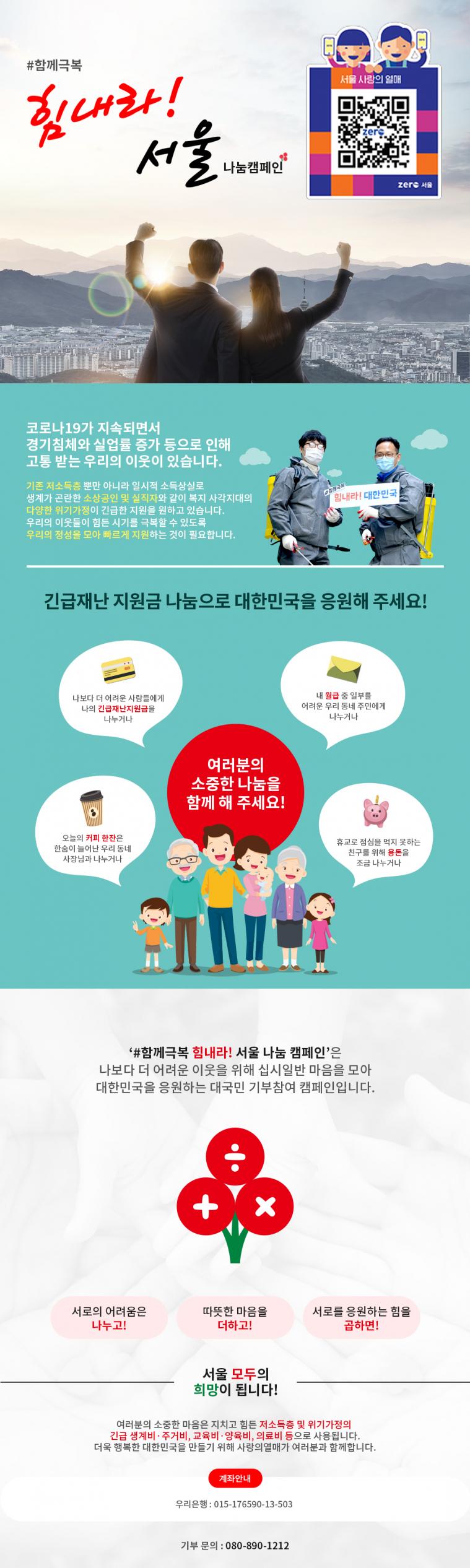 [서울사랑의열매] 힘내라 서울나눔캠페인 이미지.jpg