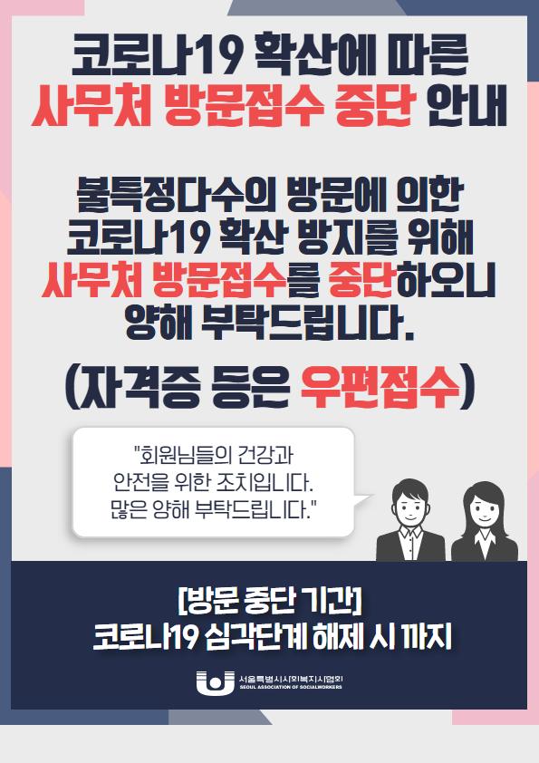 [복사본] [복사본] 사무처 방문제한(수정).png