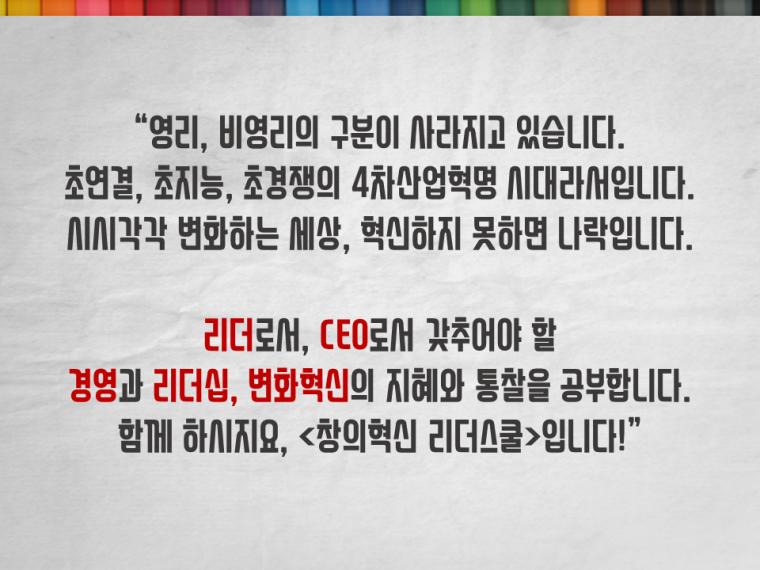 창의혁신 (2).PNG