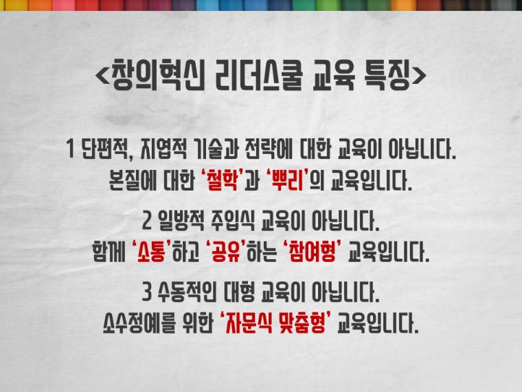 창의혁신 (6).PNG