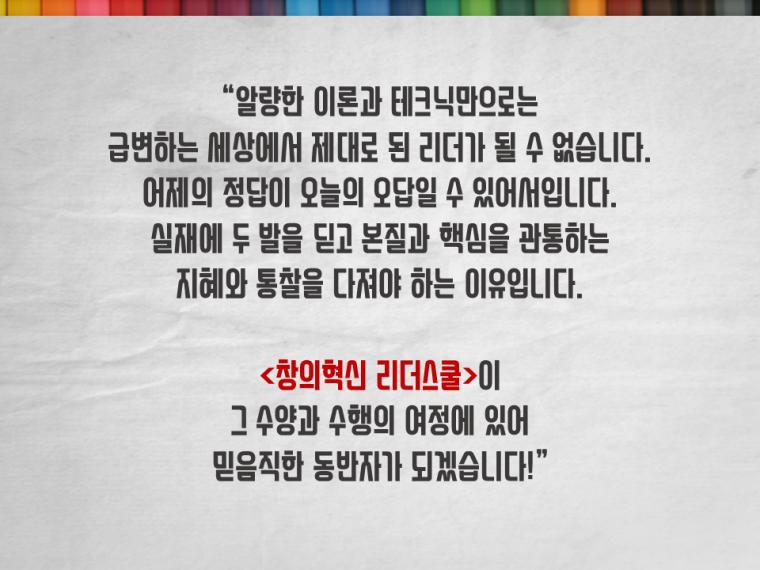 창의혁신 (8).PNG