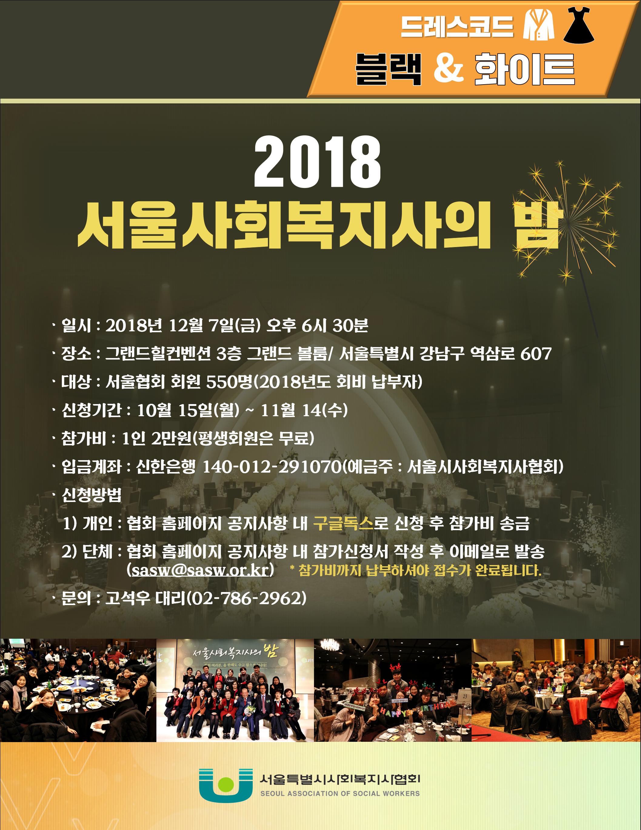 2018 서울사회복지사의 밤.png