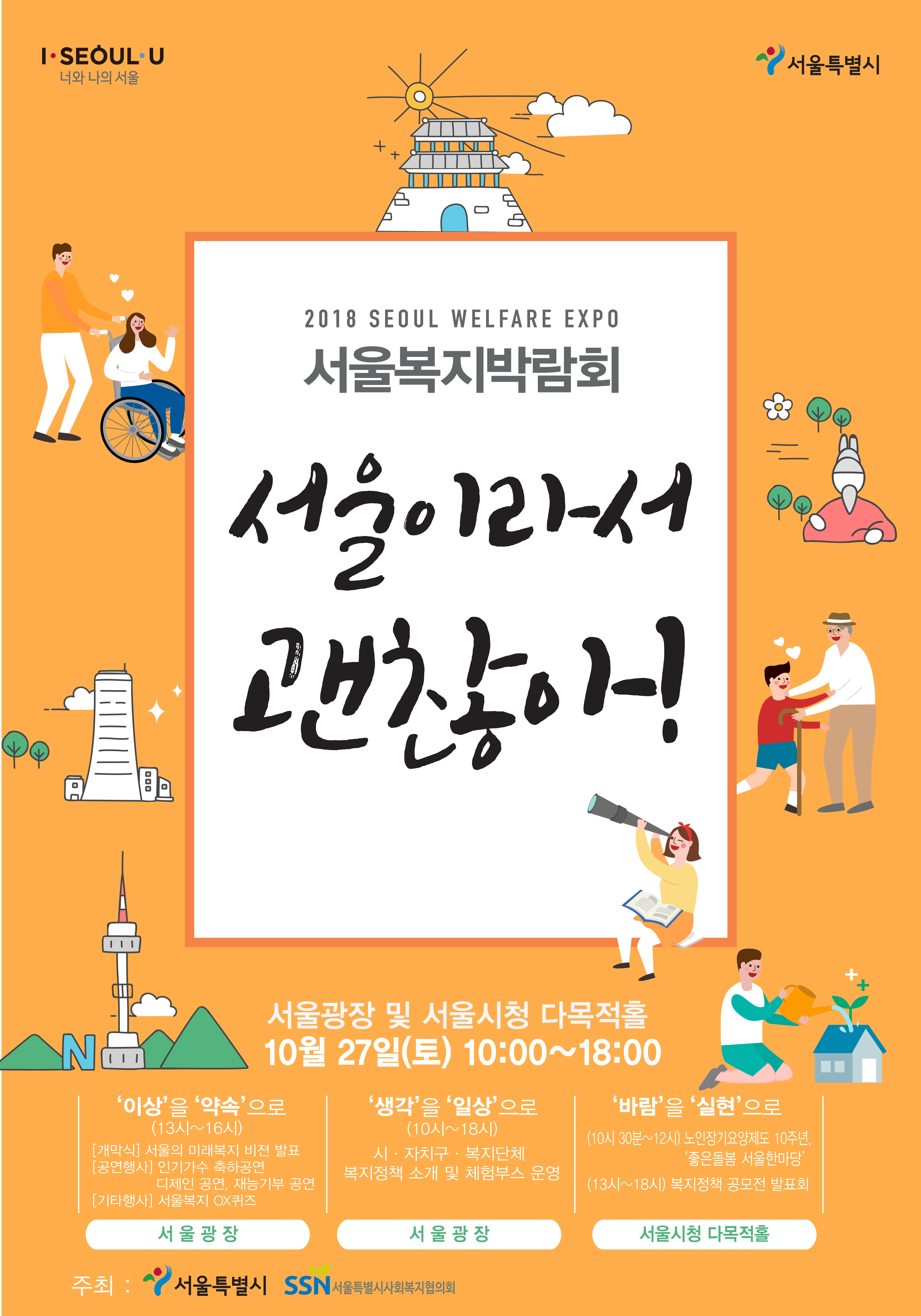 2018 서울복지박람회 포스터 수정 로고 삽입0921.jpg