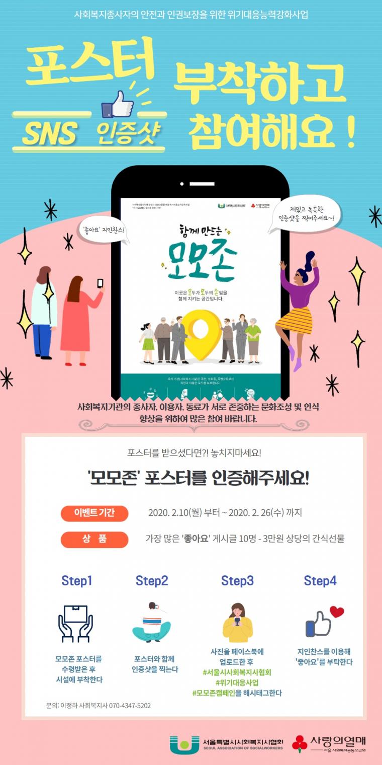 포스터 SNS 이벤트.jpg