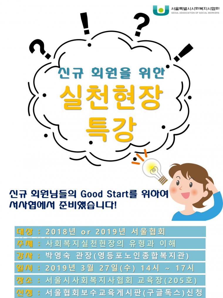 신규회원 포스터(최종수정).jpg