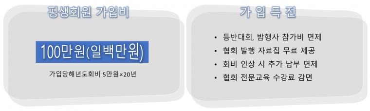 평생회원모집안내.png