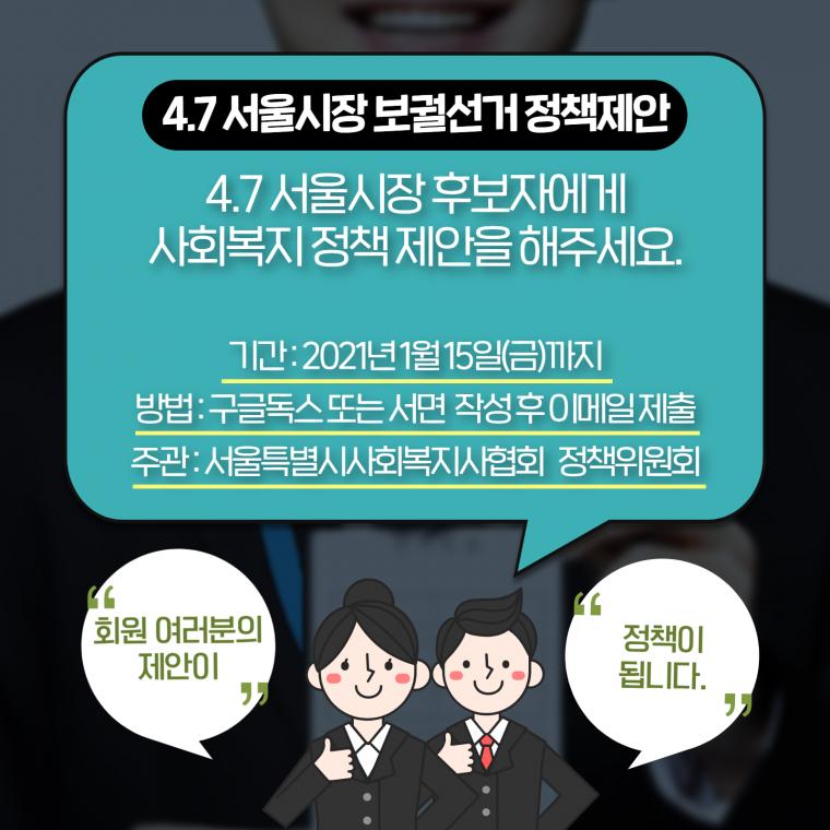 4.7 보궐선거 정책제안 (1).png