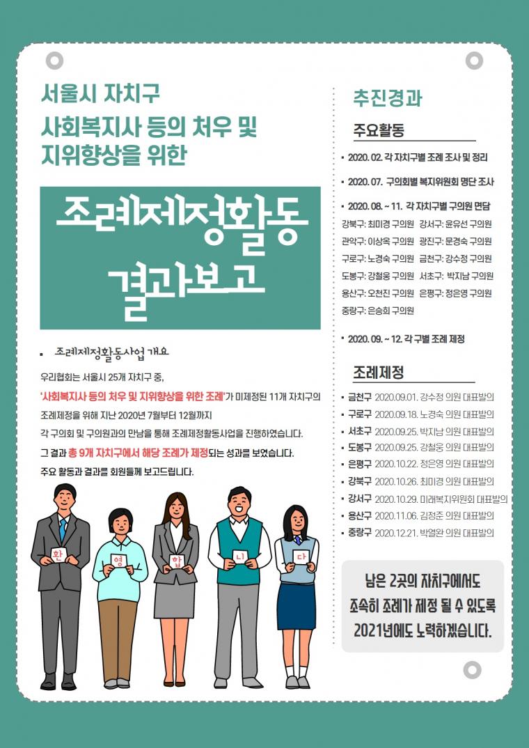 조례제정활동 결과보고 (4).jpg
