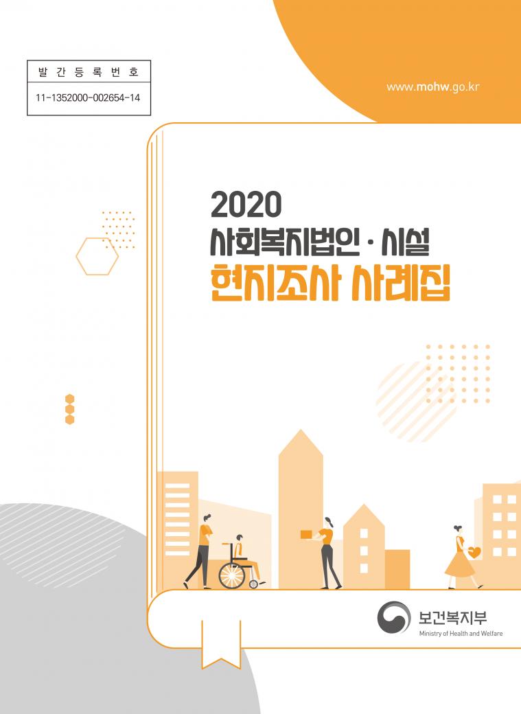 2020_사회복지법인·시설_현지조사_사례집(보건복지부,2020604)-1.png