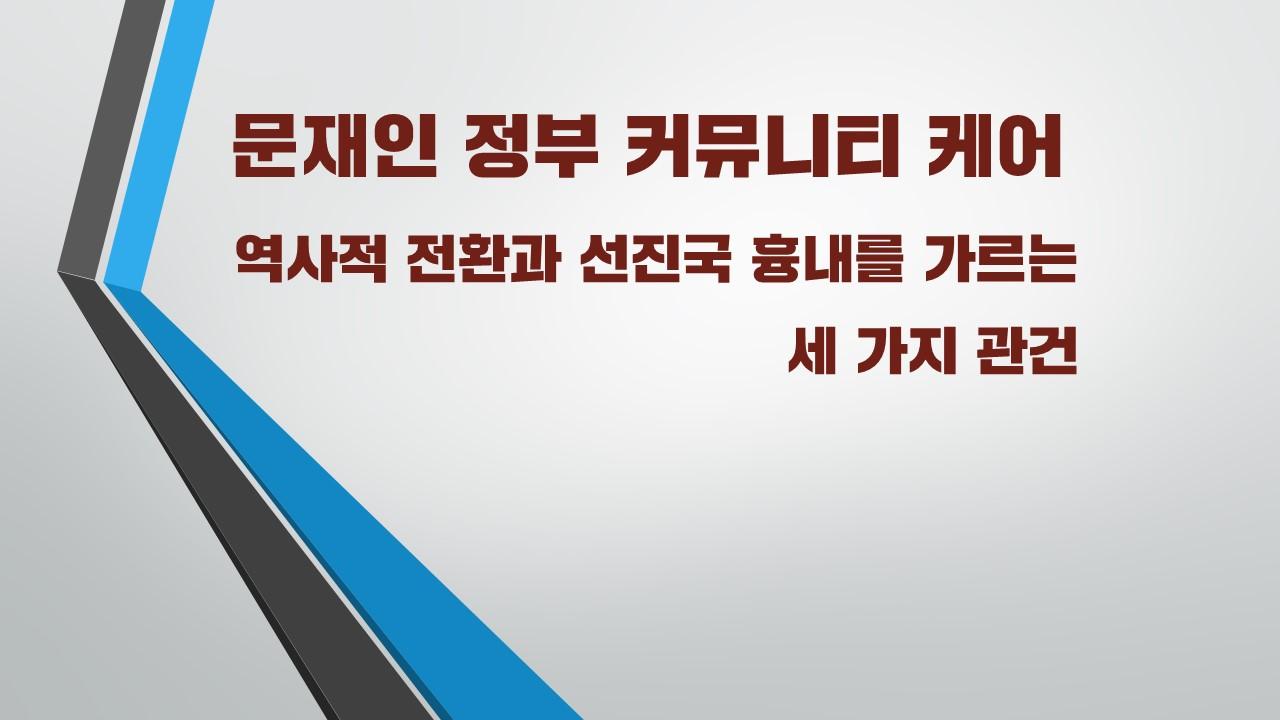 문재인 정부 커뮤니티 케어.jpg