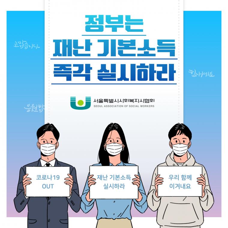 재난 기본소득(최종).png