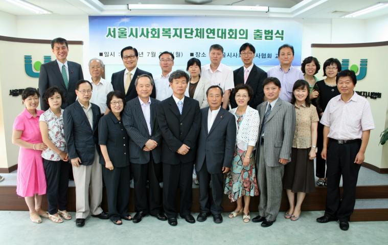 20100726_연대회의 출범식.jpg