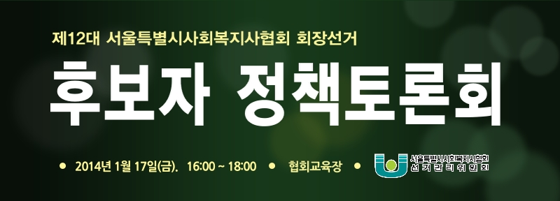정책토론회현수막(최종).jpg