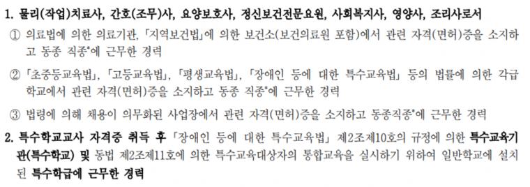2020년 서울시 사회복지시설 종사자 경력인정 기준.png