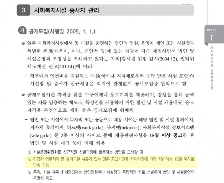 2019 사회복지관 운영관련 업무처리 안내.jpg