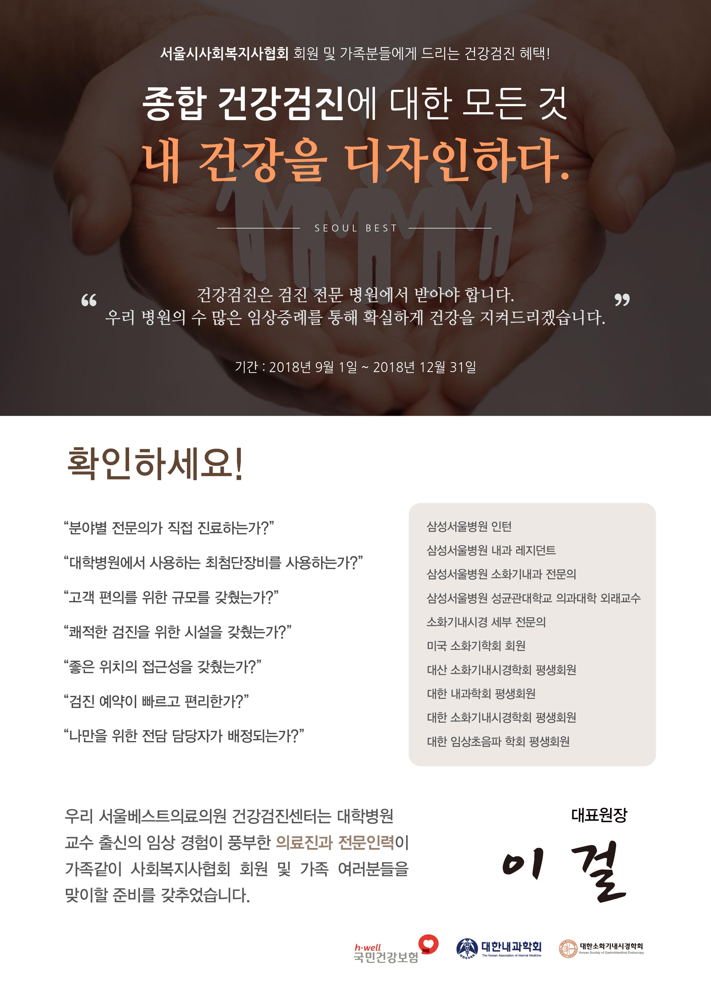 신당-사회복지협회-01.jpg
