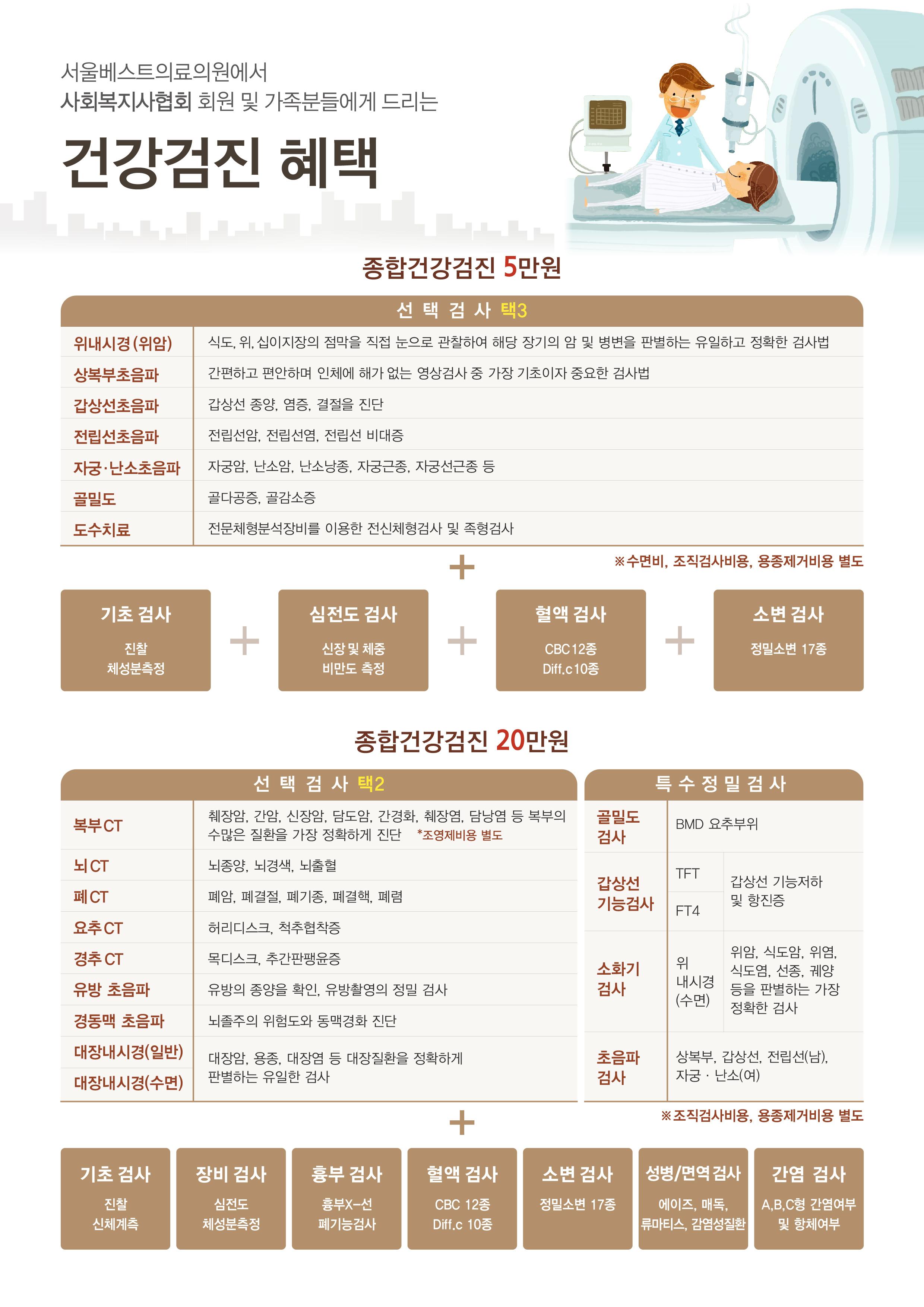 신당-사회복지협회-03.jpg
