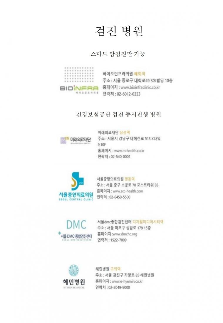 제안서_사회복지사협회(명이씨앤씨)2021.pdf_page_5.jpg