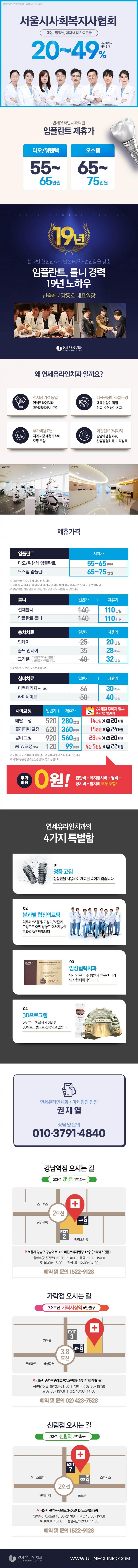 서울시사회복지사협회 (1).jpg