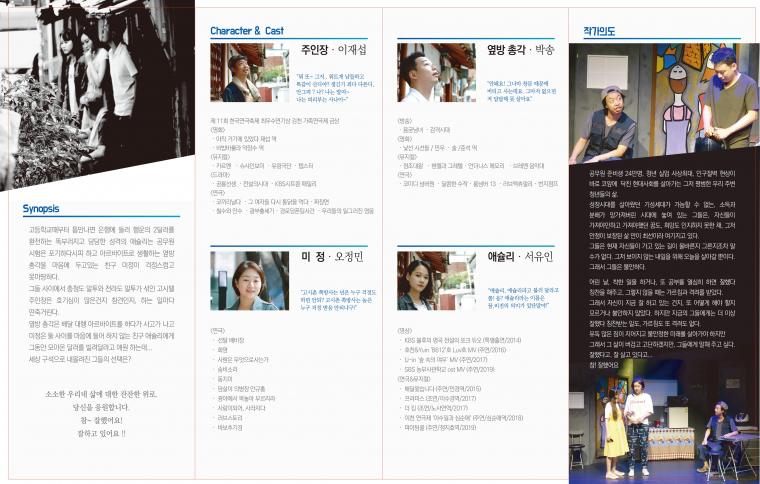연극 소개2.jpg
