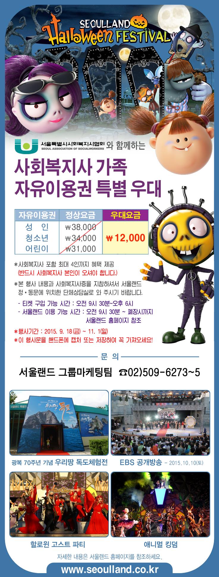 서울시사회복지사모바일.png