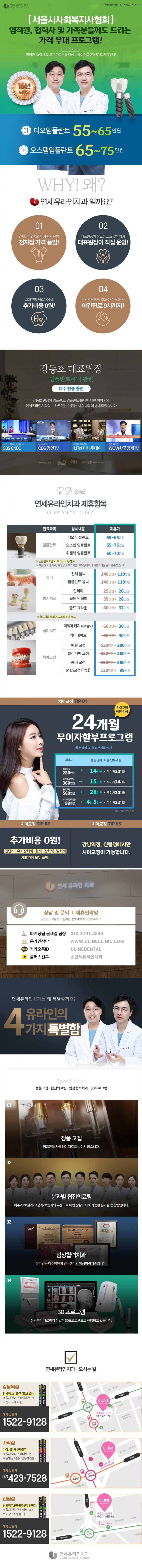 서울시사회복지사협회(5월).jpg