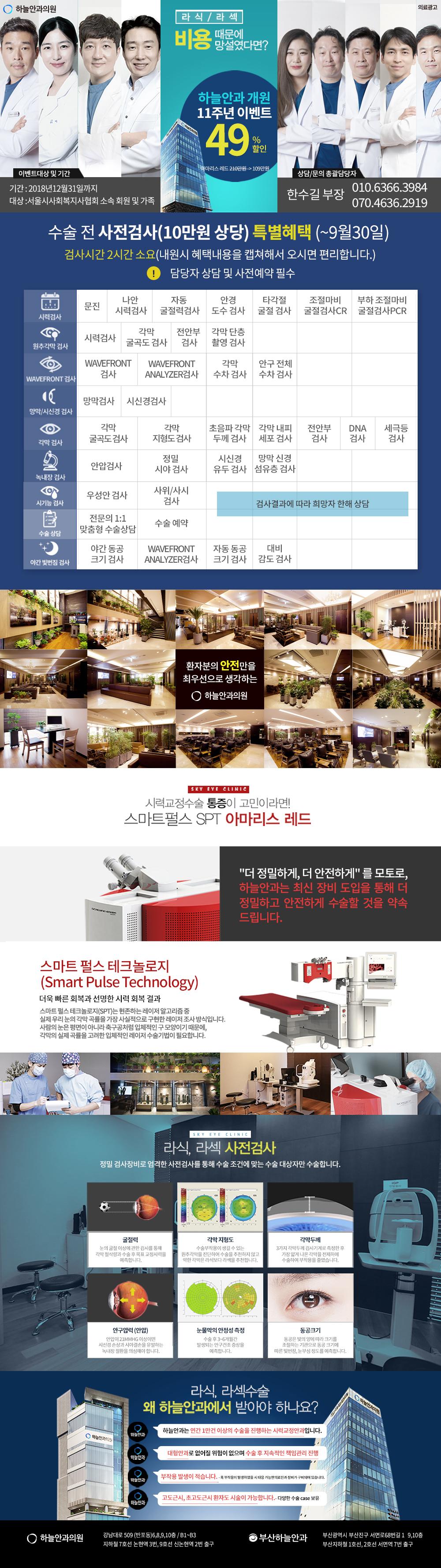 서울시사회복지사협회(2018.7월).jpg