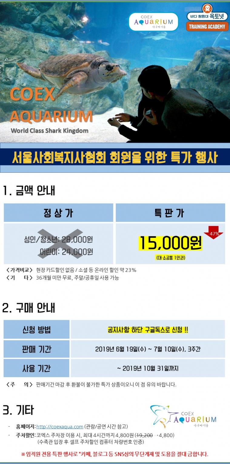 특판안내문(서울사회복지사협회 2019.07).jpg