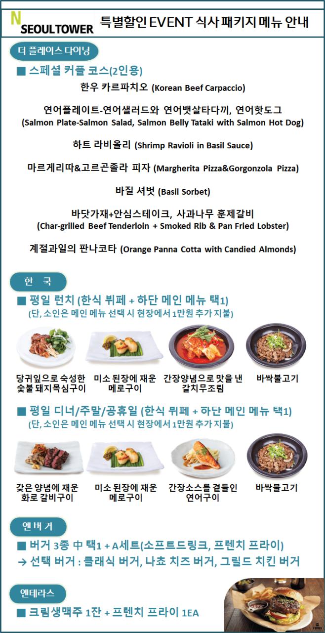 수정-N서울타워 특별할인판매 식사권 메뉴안내(한국사회복지사협회).png