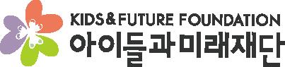 아이들과미래재단_로고(png).png