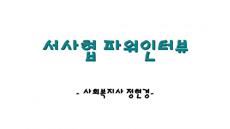 서사협 파워인터뷰.정현경.jpg
