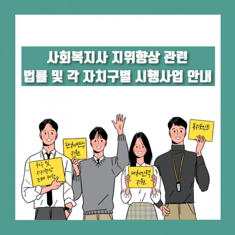 2017 서울협회 회원현황